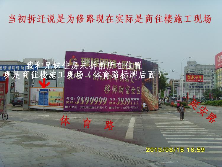 而且当时是蚌埠市老飞机场搬迁后蚌埠经济开发区管委会(政府)还没有