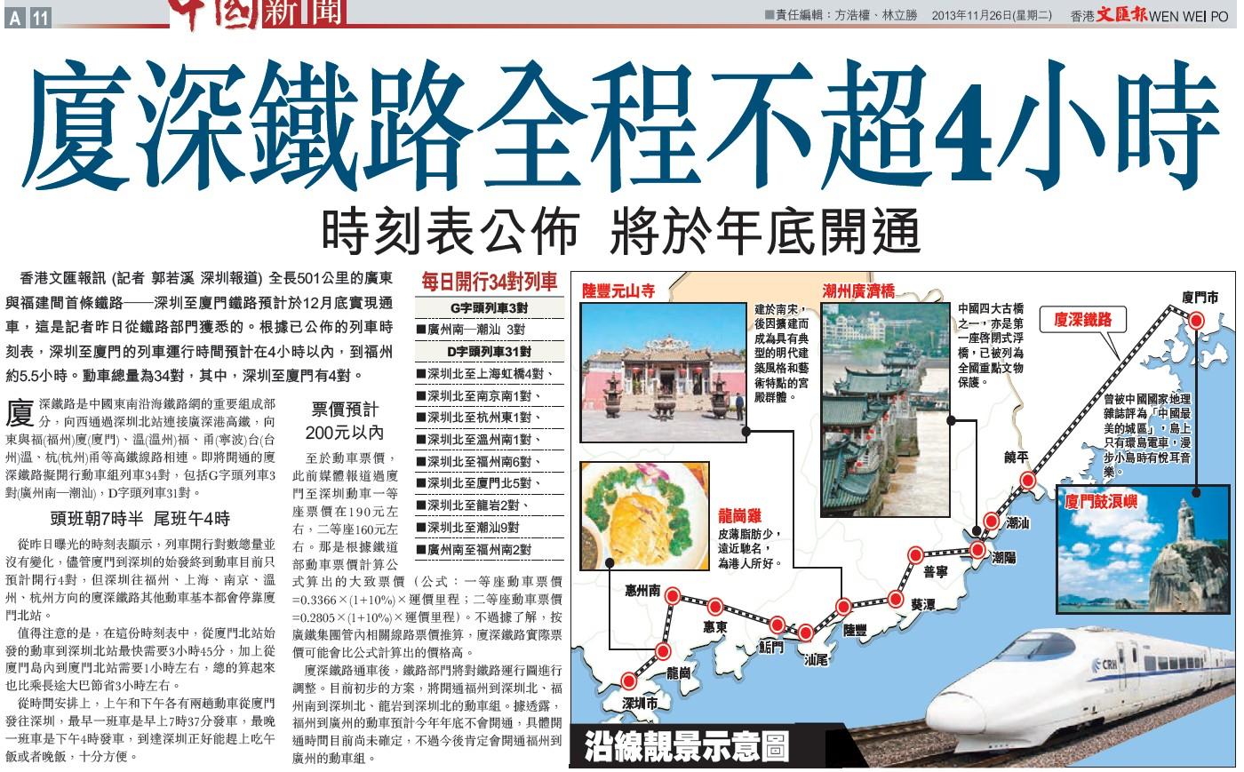 但深圳往福州,上海,南京,温州,杭州方向的厦深铁路其他动车基本都会