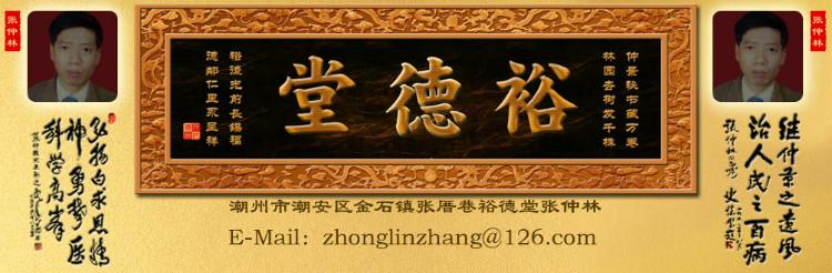 痒疹胃病医生张仲林 - 121师 - 121师