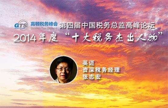 获评 2014中国十大税务杰出人物