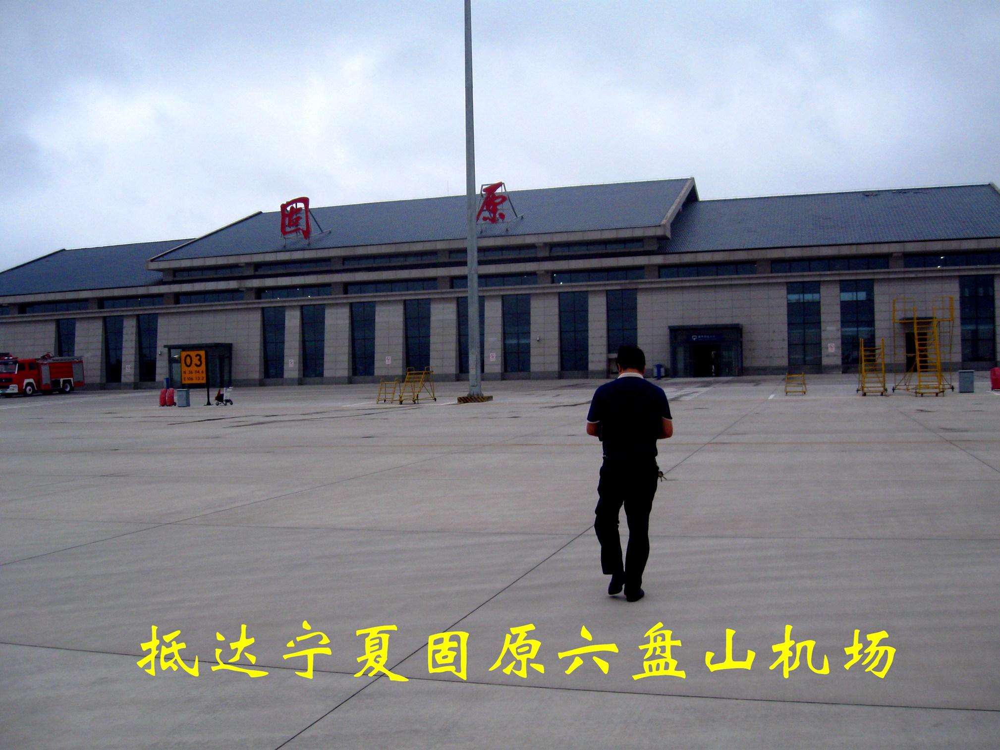 同学地址畅游宁夏、西安、西安惠安(九):从崇武高中固原洛阳高中图片