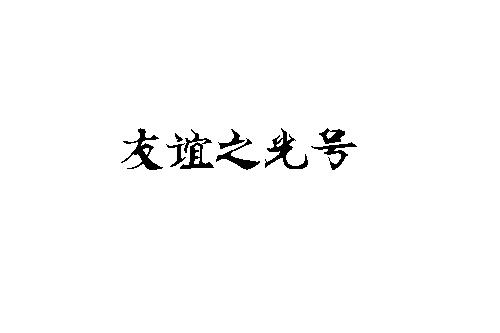 diy相册文字友情篇素材
