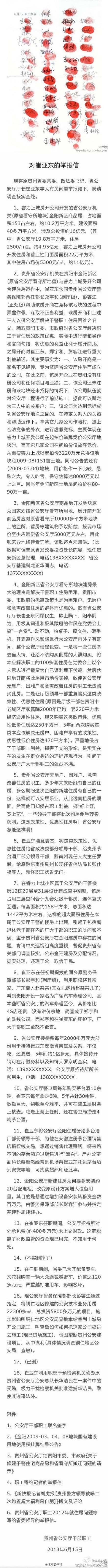 貴州省公安廳70人實名舉報崔亚东举报信全文 - 漂流瓶 - 漂流瓶