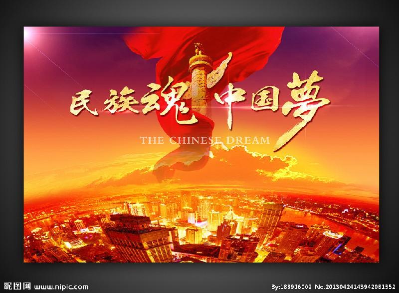 一代伟人,英明领袖胡锦涛主席终于站在了历史从未有过、转折险急的图片