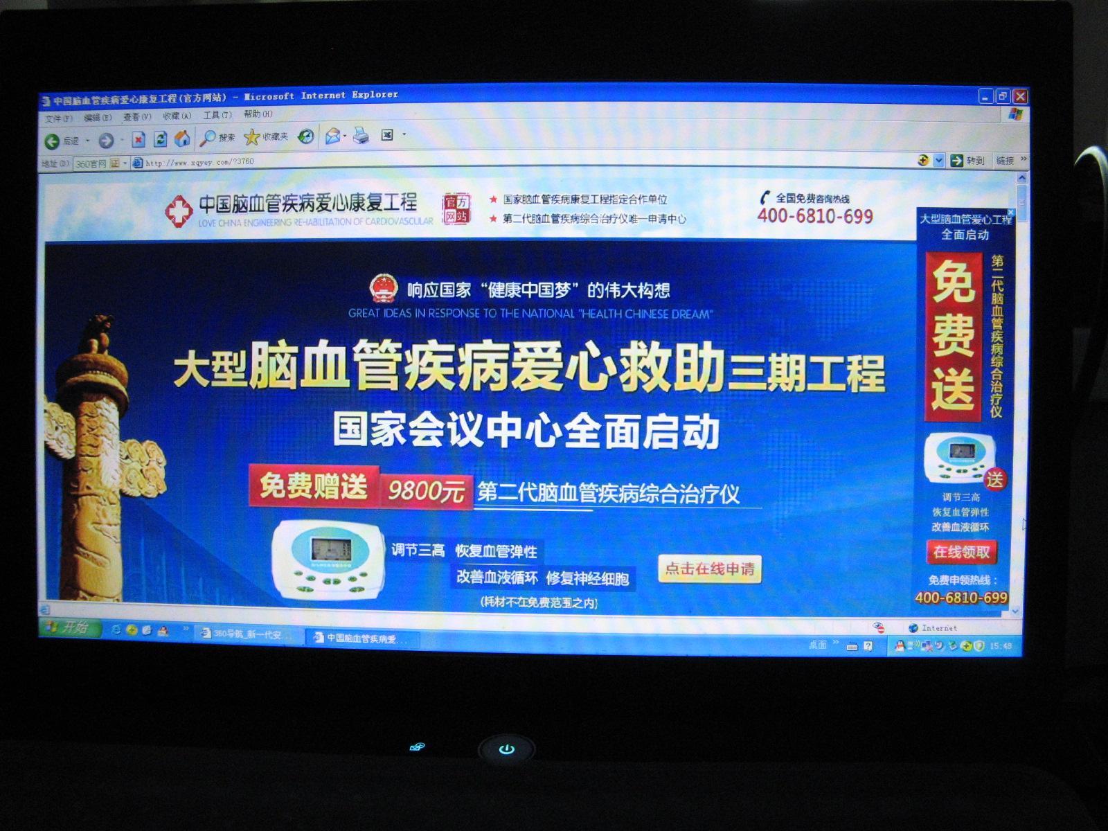 中国脑血管疾病爱心工程 管方网站 的陷井和骗钱 高清图片