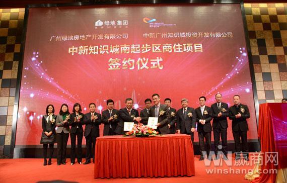 绿地启动广州知识城综合体项目 建筑面积约94万�O