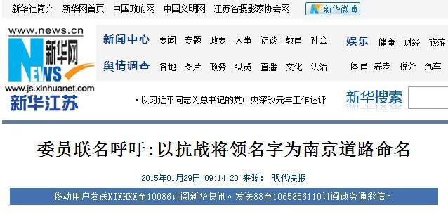 委员联名呼吁:以抗战将领名字为南京道路命名