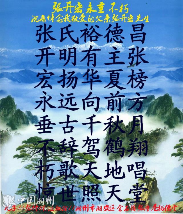 张开宏永垂不朽-沉痛悼念我敬爱的父亲张开宏先生 - 121师 - 121师