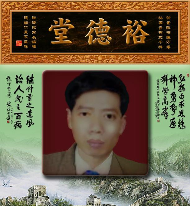 赞美张仲林医生 专治痒疹与胃病 - 121师 - 121师