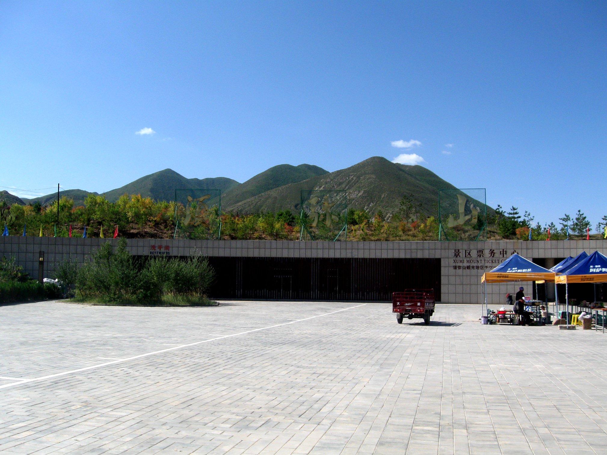 高中同学参观西安、固原、宁夏洛阳(十三):畅游初中高中考643分图片