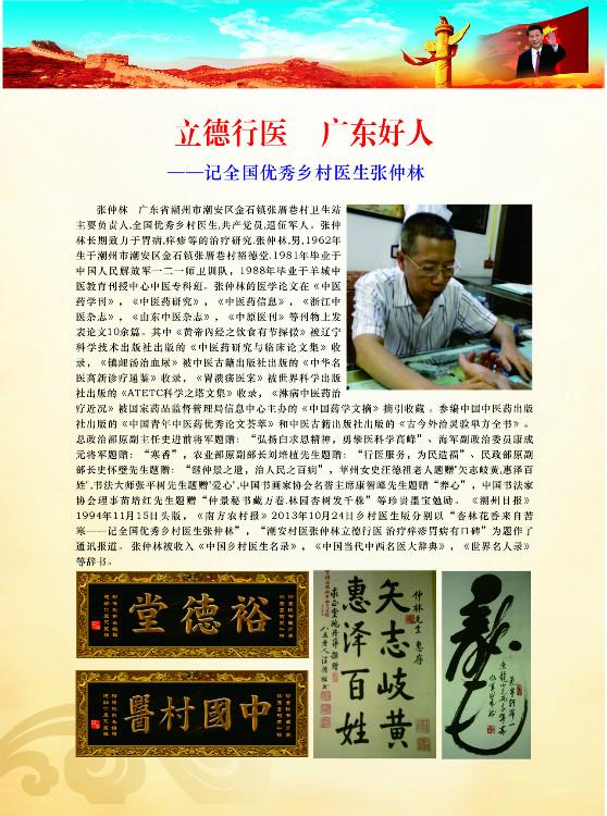 赞治病救人张仲林——品德高尚医术精妙(七律藏头嵌字诗) - 121师 - 121师