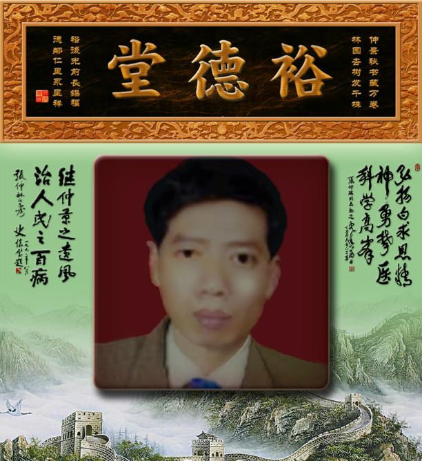 赞优秀医生张仲林——造福乡镇 关爱民众(七律藏头嵌字诗) - 121师 - 121师