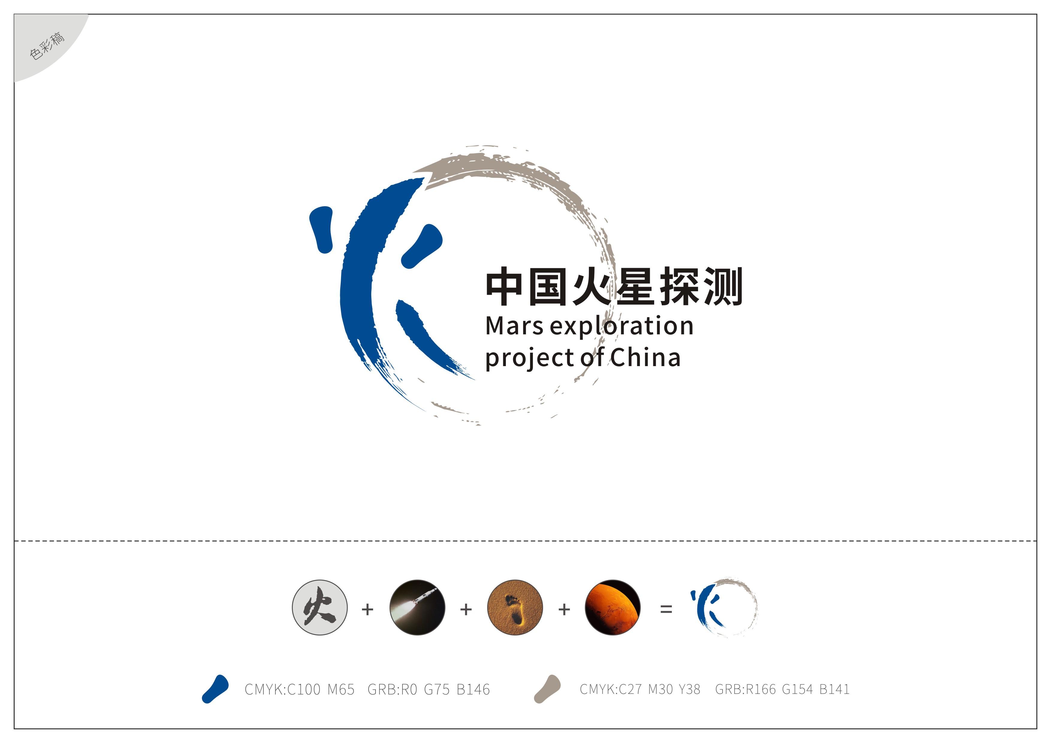 """中国火星探测工程logo设计方案—色彩稿##logo以""""火星""""的""""火""""字书法体"""