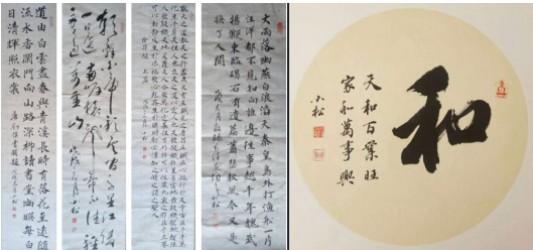 杨小松书法作品欣赏