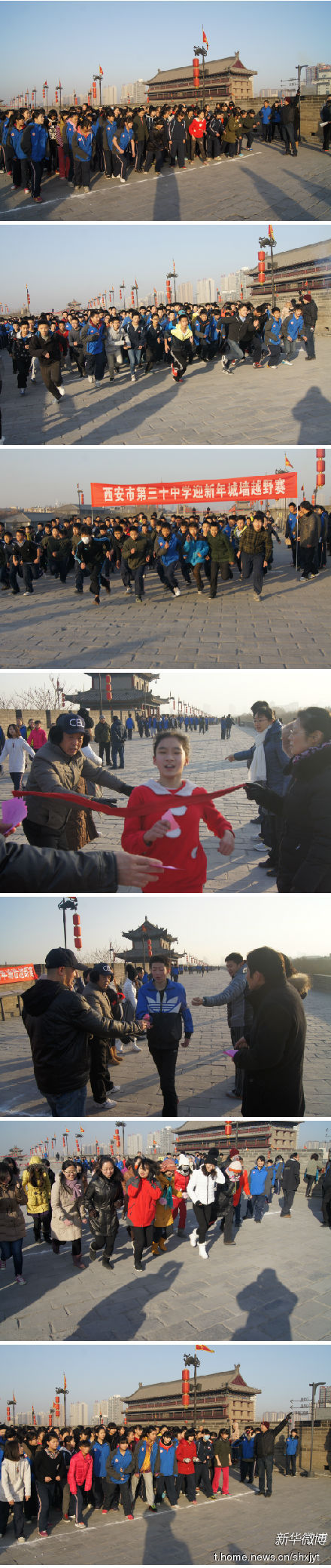 陕西省教育厅官方认证微博报道我校迎新年越野赛